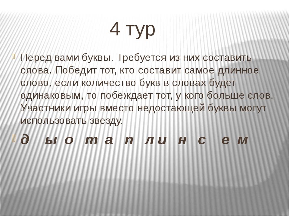 4 тур Перед вами буквы. Требуется из них составить слова. Победит тот, кто с...