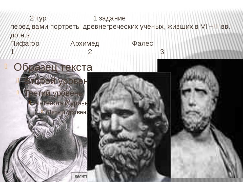 2 тур 1 задание перед вами портреты древнегреческих учёных, живших в VI –III...