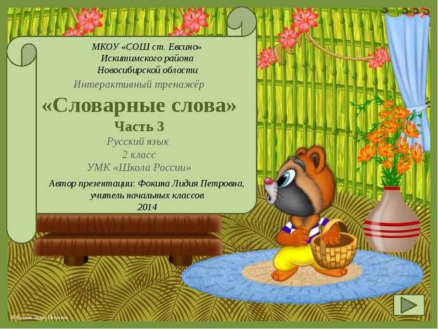 Интерактивный тренажёр «Словарные слова» Часть 3 Русский язык 2 класс УМК «Шк...