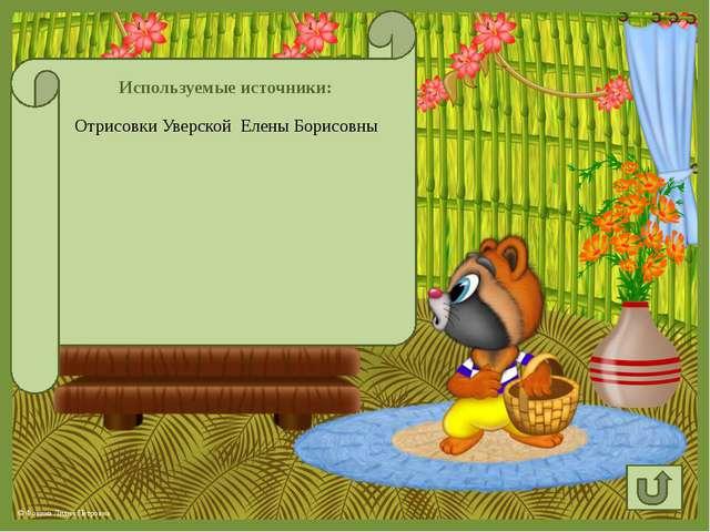 Используемые источники: Отрисовки Уверской Елены Борисовны © Фокина Лидия Пе...