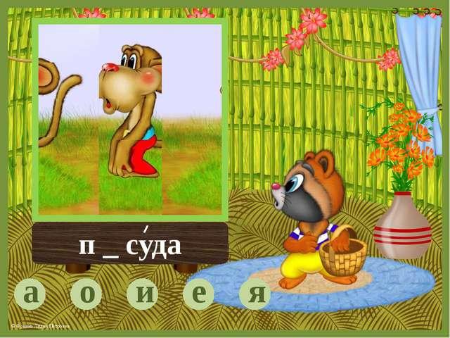 а о и е я п _ суда © Фокина Лидия Петровна