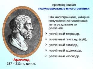 Архимед 287 – 212 гг. до н.э. Это многогранники, которые получаются из платон