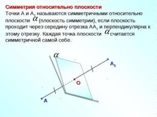Симметрия относительно плоскости А Точки А и А1 называются симметричными отно