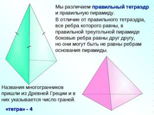 Мы различаем правильный тетраэдр и правильную пирамиду. В отличие от правильн