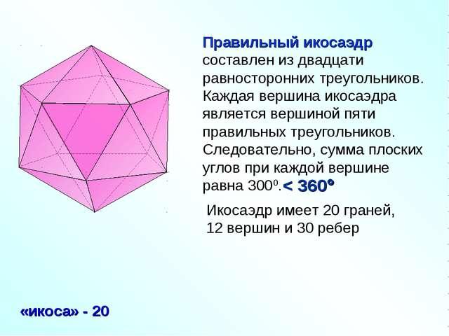 «икоса» - 20 Икосаэдр имеет 20 граней, 12 вершин и 30 ребер < 360