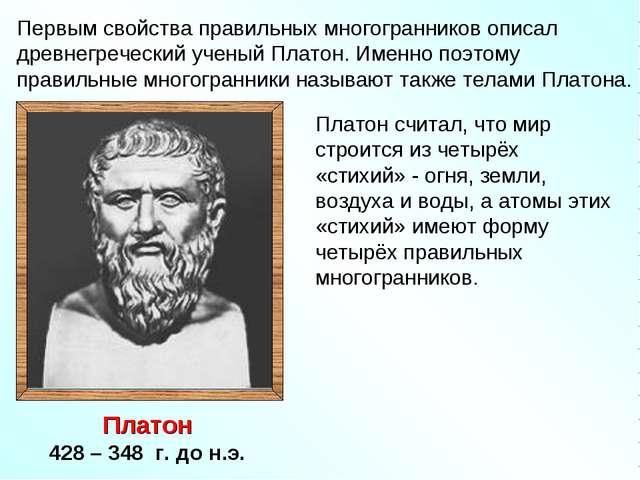 Первым свойства правильных многогранников описал древнегреческий ученый Плато...