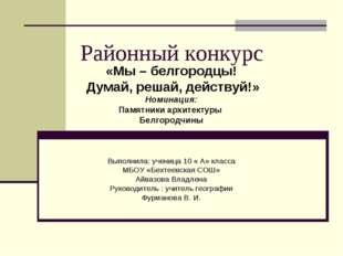 Районный конкурс «Мы – белгородцы! Думай, решай, действуй!» Номинация: Памят