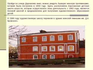 Пройдя по улице Дорошенко вниз, можно увидеть бывшую женскую прогимназию, кот