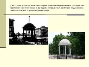 В 1677 году в Корочу из Москвы царём Алексеем Михайловичем был прислан «весто
