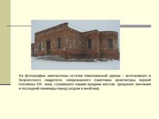На фотографии запечатлены остатки Николаевской церкви – молчаливого и безропо