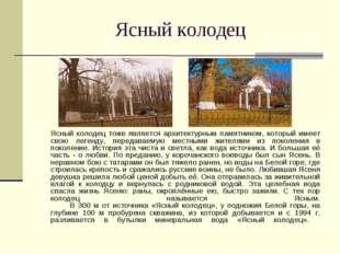 Ясный колодец Ясный колодец тоже является архитектурным памятником, который