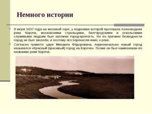 Немного истории 9 июня 1637 года на меловой горе, у подножия которой протекал