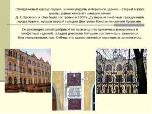 Обойдя новый корпус справа, можно увидеть интересное здание – старый корпус ш