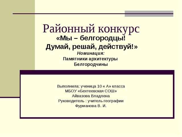 Районный конкурс «Мы – белгородцы! Думай, решай, действуй!» Номинация: Памят...