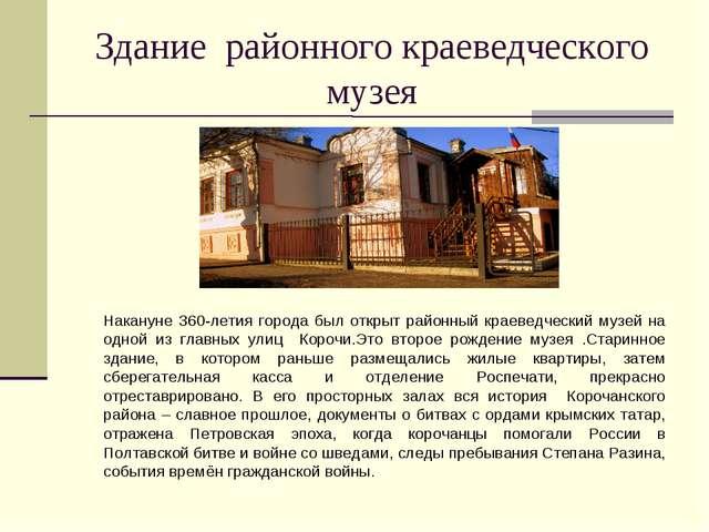 Здание районного краеведческого музея Накануне 360-летия города был открыт р...