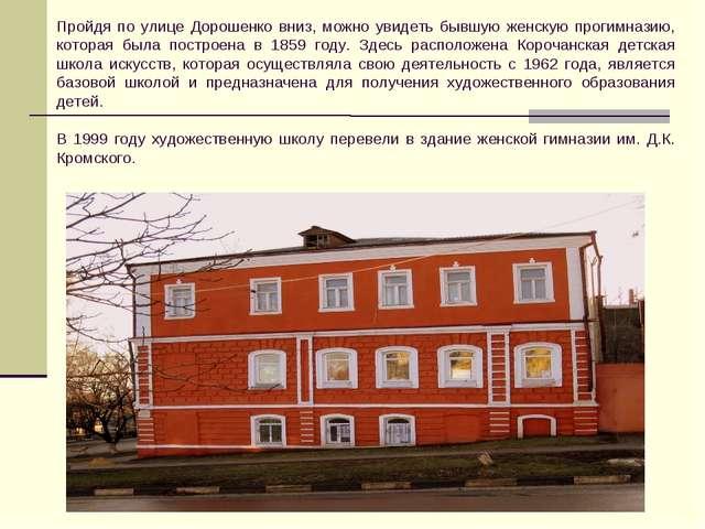 Пройдя по улице Дорошенко вниз, можно увидеть бывшую женскую прогимназию, кот...