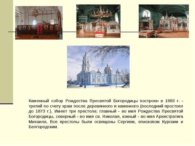 Каменный собор Рождества Пресвятой Богородицы построен в 1883 г. - третий п...