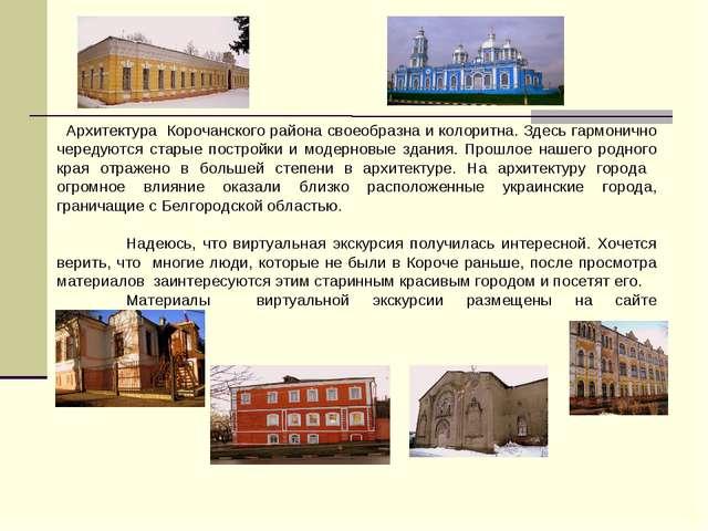 Архитектура Корочанского района своеобразна и колоритна. Здесь гармонично че...