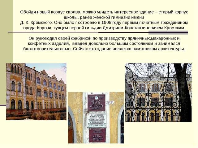 Обойдя новый корпус справа, можно увидеть интересное здание – старый корпус ш...