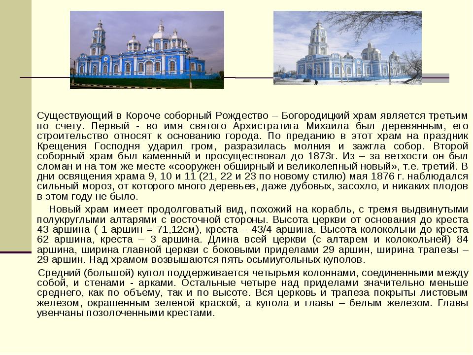 Существующий в Короче соборный Рождество – Богородицкий храм является третьи...