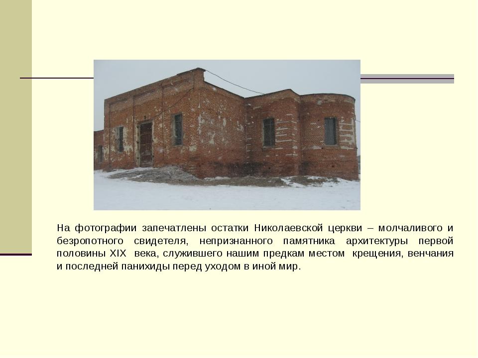 На фотографии запечатлены остатки Николаевской церкви – молчаливого и безропо...