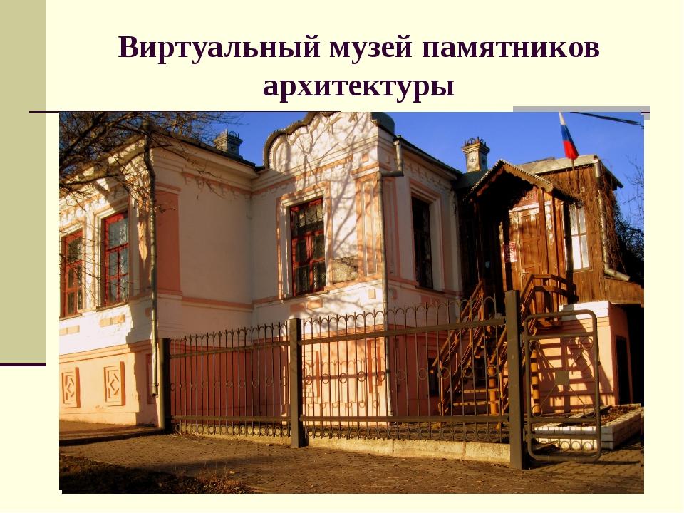 Виртуальный музей памятников архитектуры