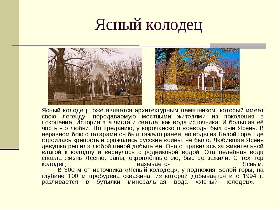 Ясный колодец Ясный колодец тоже является архитектурным памятником, который...
