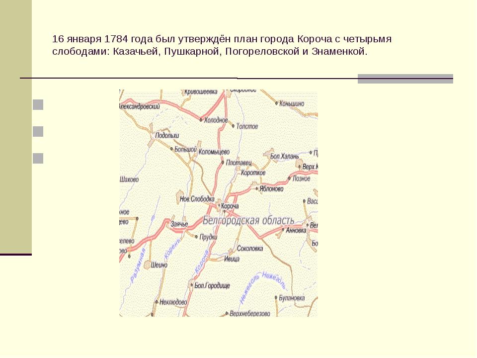 16 января 1784 года был утверждён план города Короча с четырьмя слободами: Ка...
