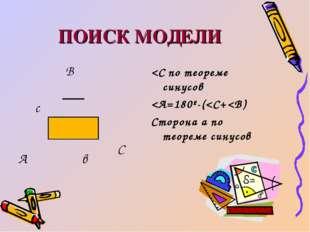 ПОИСК МОДЕЛИ А В С с в