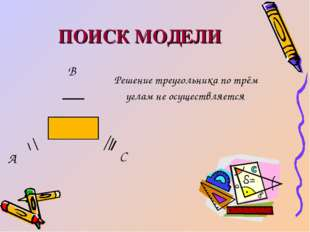 ПОИСК МОДЕЛИ А В С Решение треугольника по трём углам не осуществляется