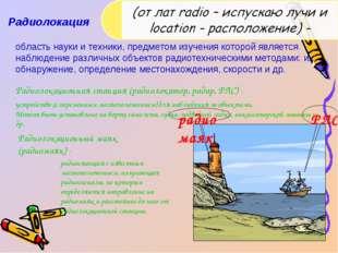 Радиолокация область науки и техники, предметом изучения которой является наб
