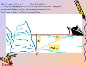 Прямо по курсу ледокола В обнаружен айсберг. С помощью ультразвукового эхолот