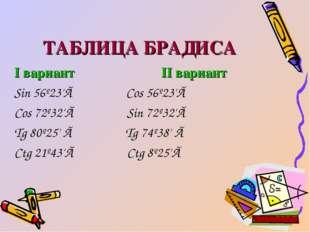 ТАБЛИЦА БРАДИСА I вариант II вариант Sin 56º23'≈ Cos 56º23'≈ Cos 72º32'≈ Sin