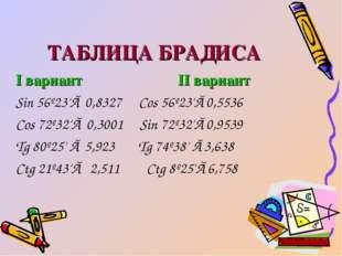 ТАБЛИЦА БРАДИСА I вариант II вариант Sin 56º23'≈ 0,8327 Cos 56º23'≈0,5536 Cos