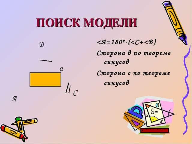 ПОИСК МОДЕЛИ А С В а