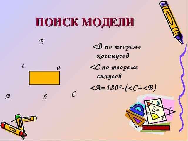 ПОИСК МОДЕЛИ А В С
