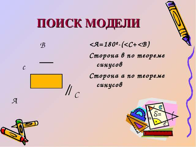 ПОИСК МОДЕЛИ А В С с