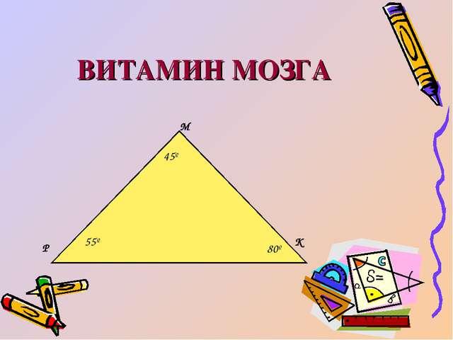 ВИТАМИН МОЗГА  М Р К 45º 55º 80º