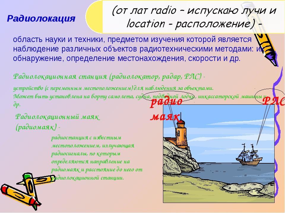 Радиолокация область науки и техники, предметом изучения которой является наб...