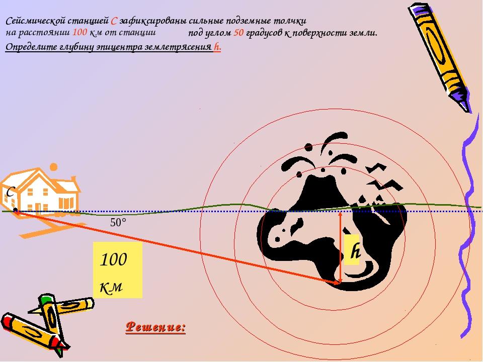 Сейсмической станцией С зафиксированы сильные подземные толчки С на расстояни...