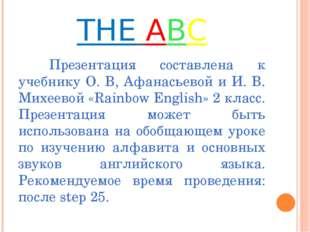 THE ABC Презентация составлена к учебнику О. В, Афанасьевой и И. В. Михеево