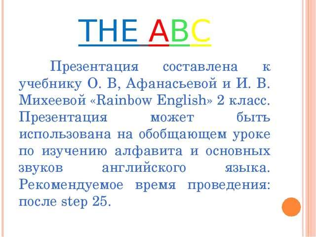 THE ABC Презентация составлена к учебнику О. В, Афанасьевой и И. В. Михеево...