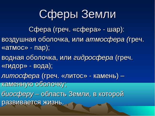 Сферы Земли Сфера (греч. «сфера» - шар):  воздушная оболочка, или атмосфера...