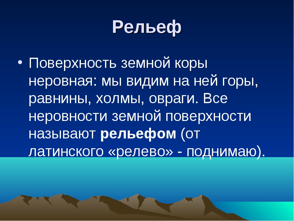 Рельеф Поверхность земной коры неровная: мы видим на ней горы, равнины, холм...