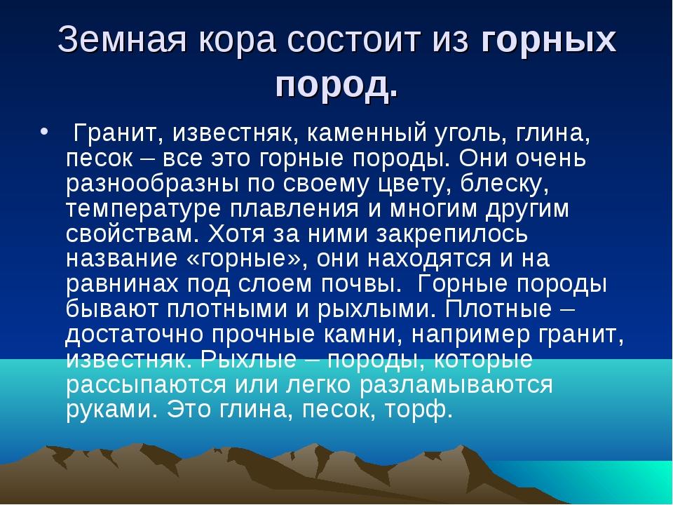 Земная кора состоит из горных пород.  Гранит, известняк, каменный уголь, гли...