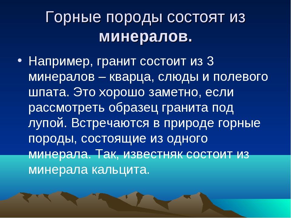Горные породы состоят из минералов. Например, гранит состоит из 3 минералов...