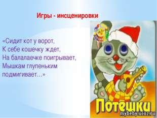 Игры-инсценировки «Сидиткотуворот, Ксебекошечкуждет, Набалалаечкеп