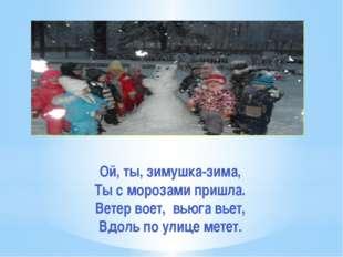 Ой, ты, зимушка-зима, Ты с морозами пришла. Ветер воет, вьюга вьет, Вдоль по