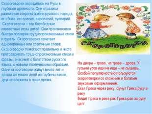 Скороговорки зародились на Руси в глубокой древности. Они отразили различные