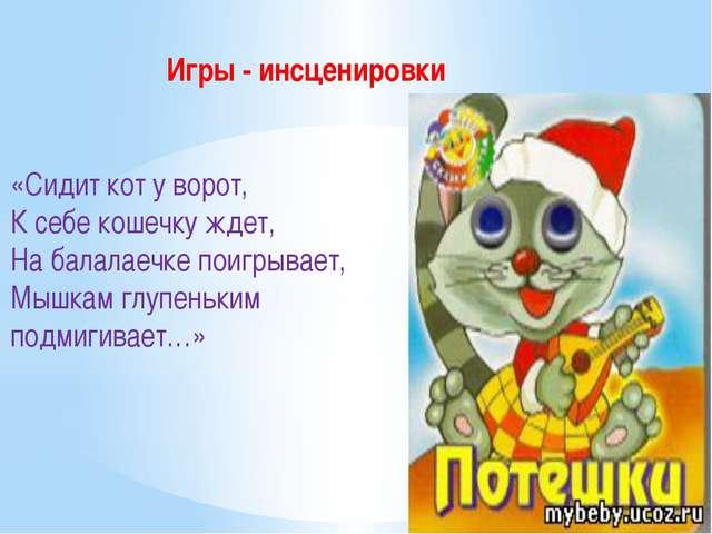 Игры-инсценировки «Сидиткотуворот, Ксебекошечкуждет, Набалалаечкеп...